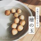【本格】檜のお風呂玉(5個入)|konoki【送料無料】