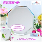【送料無料】素肌がそのまま写る防湿鏡「素肌澄鏡-極-」8角形風水(200mm×200mm)※12段階角度調整汎用スタンド付