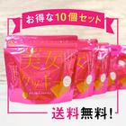 【送料無料】美女クッキー Beauce Buran 10袋セット