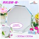 素肌がそのまま写る防湿鏡「素肌澄鏡-極-」8角形風水(300mm×300mm)※12段階角度調整汎用スタンド付