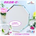 【送料無料】素肌がそのまま写る防湿鏡「素肌澄鏡-匠-」8角形風水(200mm×200mm)※12段階角度調整汎用スタンド付
