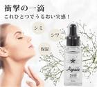 美容液 保湿 アグレイス 【送料無料】¥3,800【お肌に必要な3つの成分を配合した究極の美容液 アグレイス】