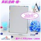 【送料無料】素肌がそのまま写る防湿鏡「素肌澄鏡-極-」クリアフレーム(242mm×173mm)※無段階調整スタンド、手持可能、壁掛け用の穴付