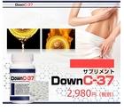 DownC-37(ダウン シー37)