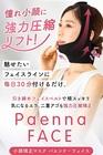 【送料無料】パエンナフェイス(強力圧縮リフト)