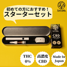 *スターターセット*新商品ブロードスペクトラムCBD(0.5ml) vapeリキッド入りカートリッジ&VAPEバッテリー本体・USB充電器