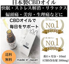 日本製CBDオイル RECALM(1本)
