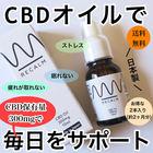 日本製CBDオイル RECALM(8%OFF・2本セット) 【送料無料】