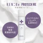 手指消毒フォーム ケンビ プロテックミー 60g【指定医薬部外品】