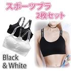 スポーツブラ ノンワイヤー フィットネスブラ 白黒2枚セット【送料無料】ブラック ホワイト セット