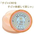 SUGOY CBD MCクリーム【大】 100ml2
