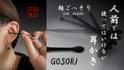 『超ごっそり』人前では使ってはいけない耳かき-GOSORI-(10袋) 【送料無料】