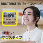 COOKAI フェイスシールド マウスシールド(フレーム10本+シールド10枚)