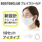 COOKAI フェイスシールド アイシールド(フレーム10本+シールド10枚)
