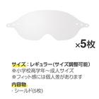 COOKAI フェイスシールド 交換用アイシールド(5枚セット)