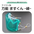 ナイロン製 万能 ますくん-緑-