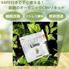 Limo liquid CBN50% ヴェポライザー付属