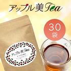 アップル美Tea 30袋入(1ヶ月分)