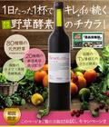 【送料無料】天然濃縮 野草酵素「Reset-リセット」