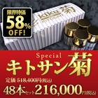【送料無料】キトサン菊 48本