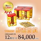 【送料無料】TOMIN酵素習慣 12箱