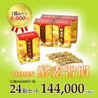【送料無料】TOMIN酵素習慣 24箱