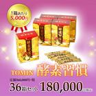 【送料無料】TOMIN酵素習慣 36箱