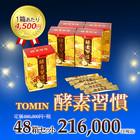 【送料無料】TOMIN酵素習慣 48箱