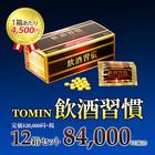 【送料無料】TOMIN飲酒習慣 12箱