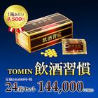 【送料無料】TOMIN飲酒習慣 24箱