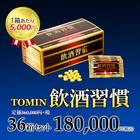 【送料無料】TOMIN飲酒習慣 36箱