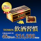【送料無料】TOMIN飲酒習慣 48箱