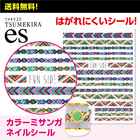 【送料無料】ネイルシールTsumekira 【es】カラーミサンガ
