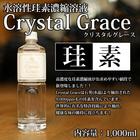 Crystal Grace 水溶性珪素濃縮溶液 1,000ml