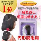 サークルヘアー(円形脱毛用かつらシート)