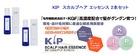 KIPスカルプエッセンス2本セット