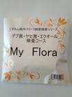 【送料無料】自宅で出来る腸内フローラ検査キット『My Flora』送料・返送料・食事指導無料