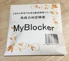 【送料無料】自宅でできる免疫力検査キット『My Blocker』送料・返送料無料