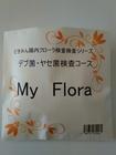 【送料無料】 自宅で出来る腸内フローラ検査キット『My Flora』エクオールコース送料・返送料無料