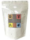 【送料無料】焙煎菊芋茶 北海道十勝産 菊芋茶2.5g×20包 2パック 無農薬 ノンカフェイン