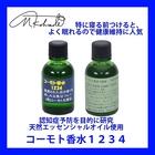 コーモト香水1234