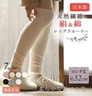 【送料無料・メール便】天然繊維・絹綿レッグウォーマー ロング(52cm)丈 / 日本製 / エムアンドエムソックス