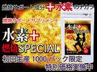 燃やせ!燃焼サイクル!  水素+(プラス)燃焼スペシャル 60カプセル
