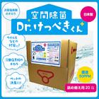 次亜塩素酸水 空間除菌 Dr.けっぺきくん 20L【送料無料】