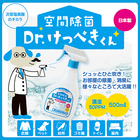 次亜塩素酸水 空間除菌 Dr.けっぺきくん スプレー500ml 【送料無料】