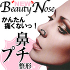 【送料無料】鼻プチ 正規品 鼻ぷち ビューティーノーズ ノーズシークレット 鼻整形
