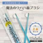 魔法のワハハ歯ブラシ 2本セット【ブルー】