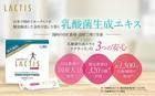 【送料無料】乳酸菌生成エキス 「ラクティス」1箱10ml×30包入<3箱10%OFF>
