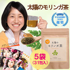 太陽のモリンガ茶【31包×5袋】