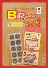 B-POWER
